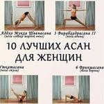 Асаны йоги - позы, упражнения