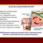 Сахарный диабет причины, симптомы и лечение