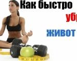 Как убрать живот за неделю, упражнения